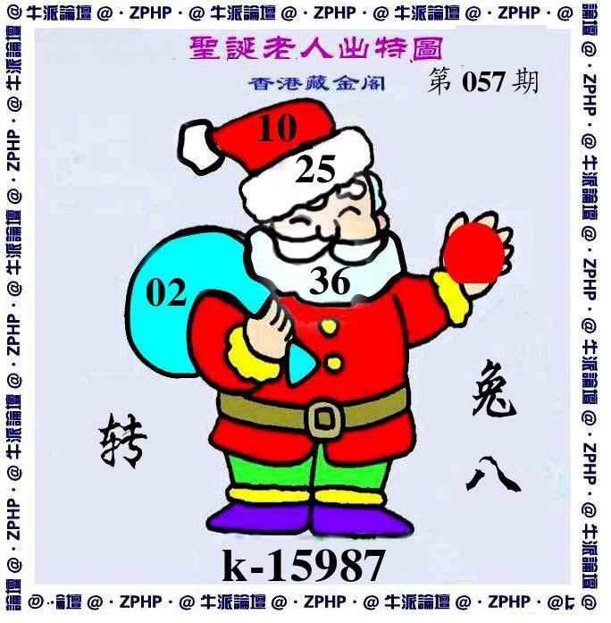057期牛派圣诞报