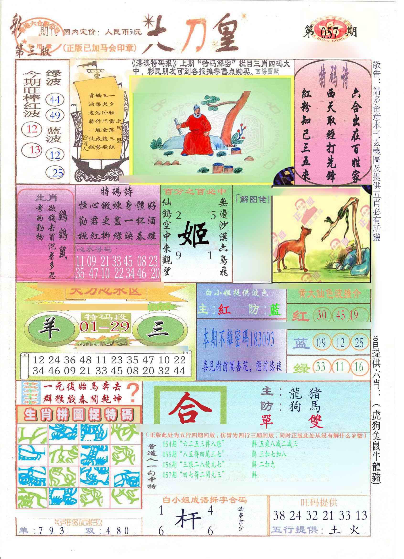 057期大刀皇(新料)
