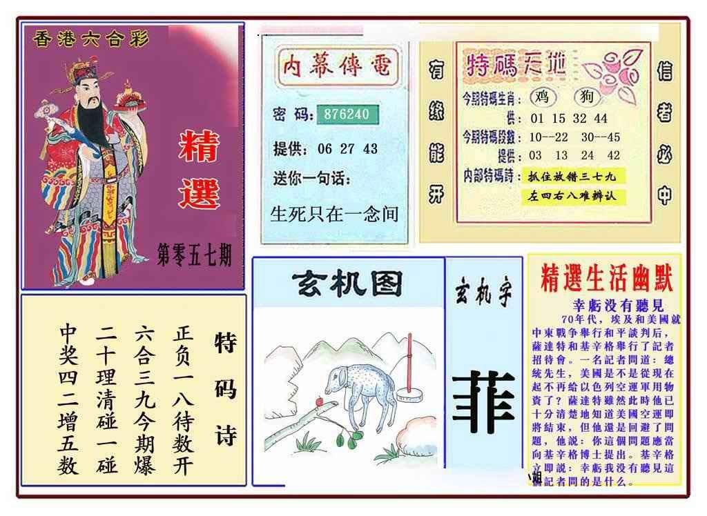 057期马经精选(新图)