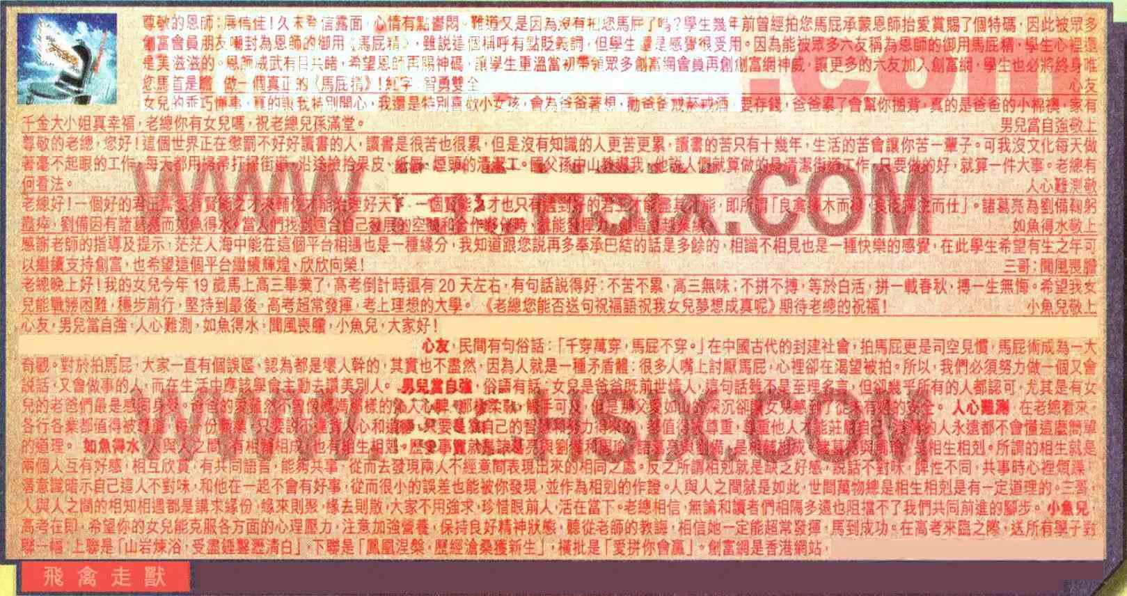 057期六合皇信箱