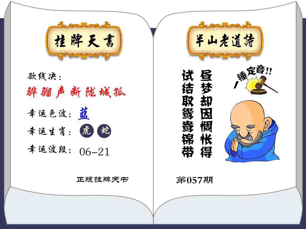 057期挂牌天书(新图)