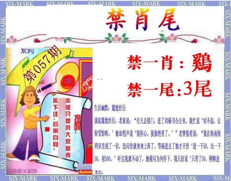 057期精准<禁肖尾>