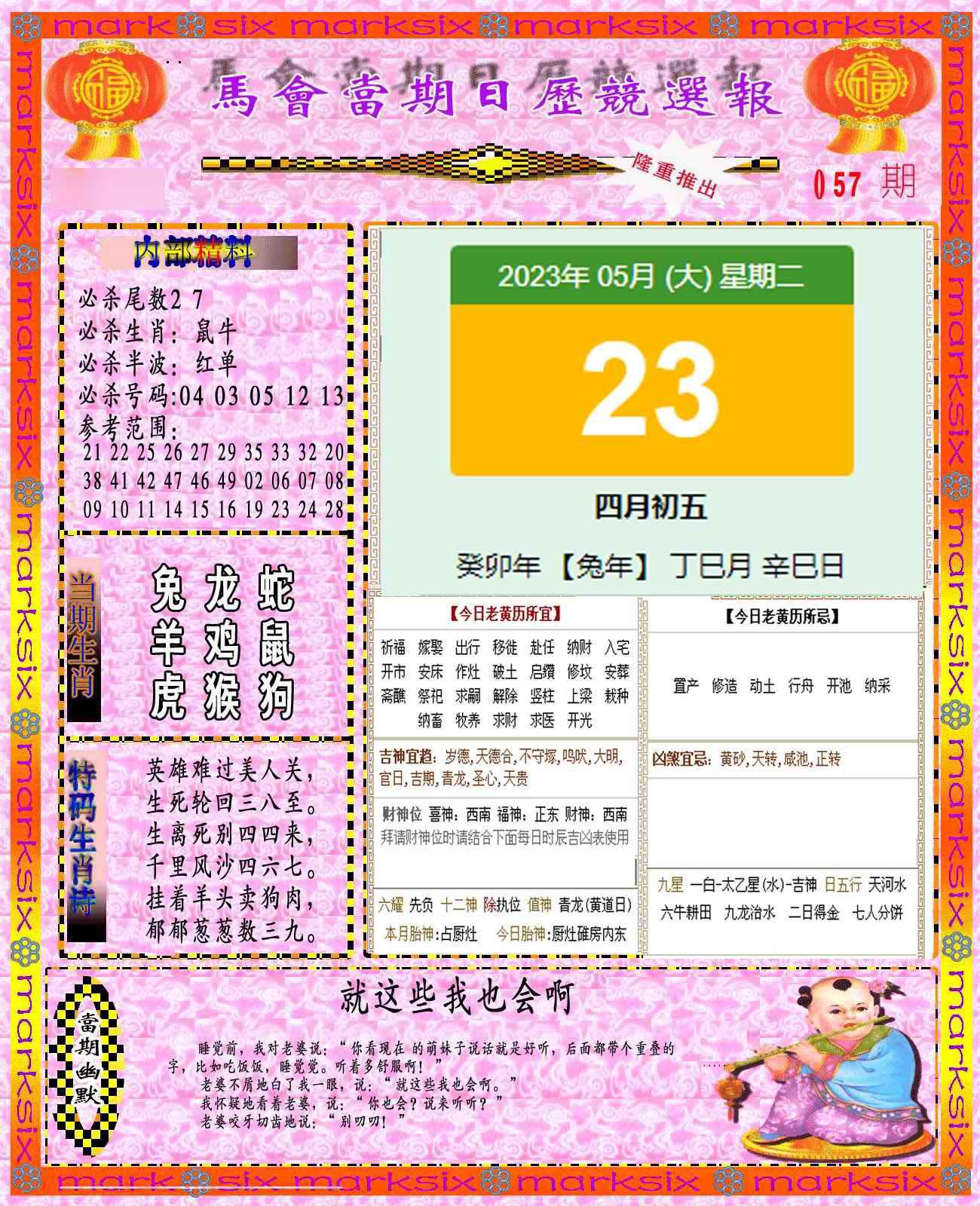 057期日历精选报(彩)