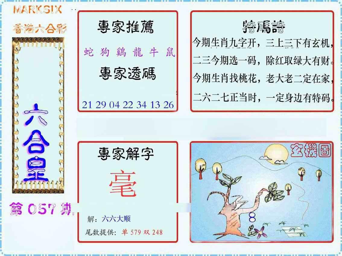 057期马经六合皇(新图)