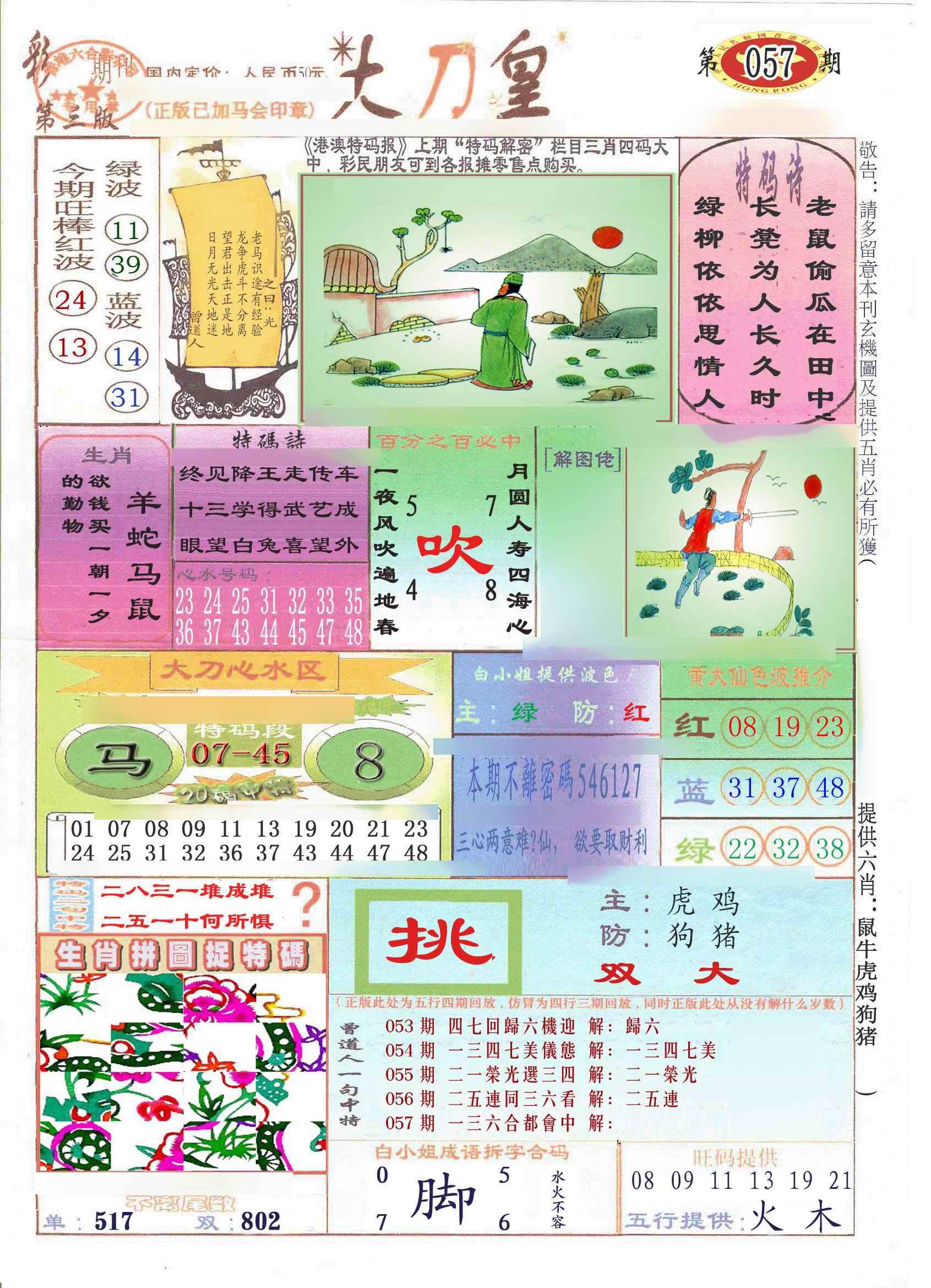 057期大刀皇(彩)