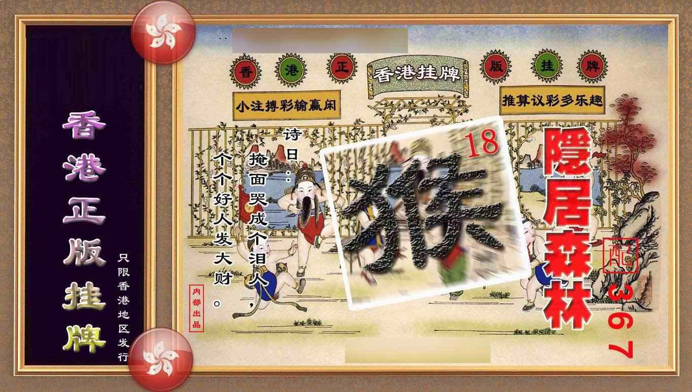 057期香港正版挂牌(另版)
