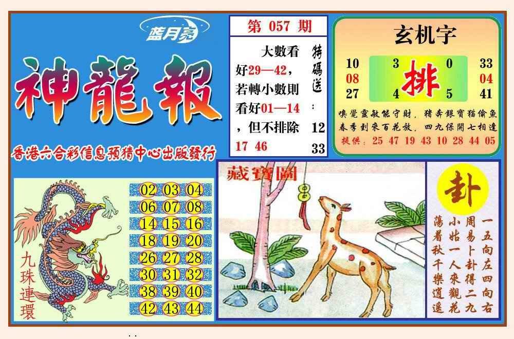 057期神龙报(新图)