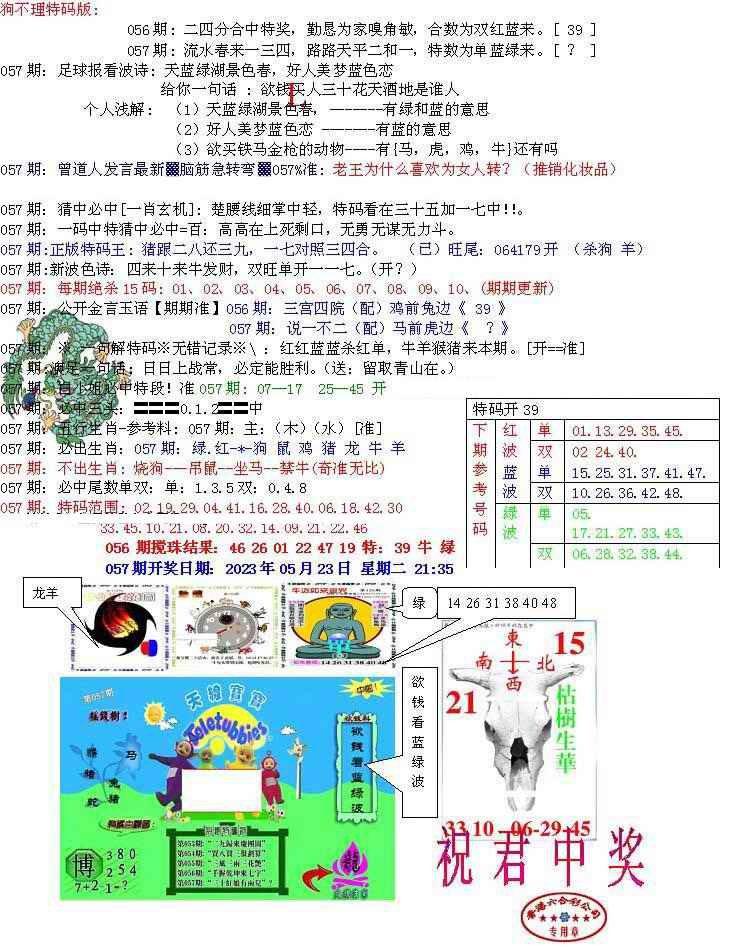057期青龙五鬼B
