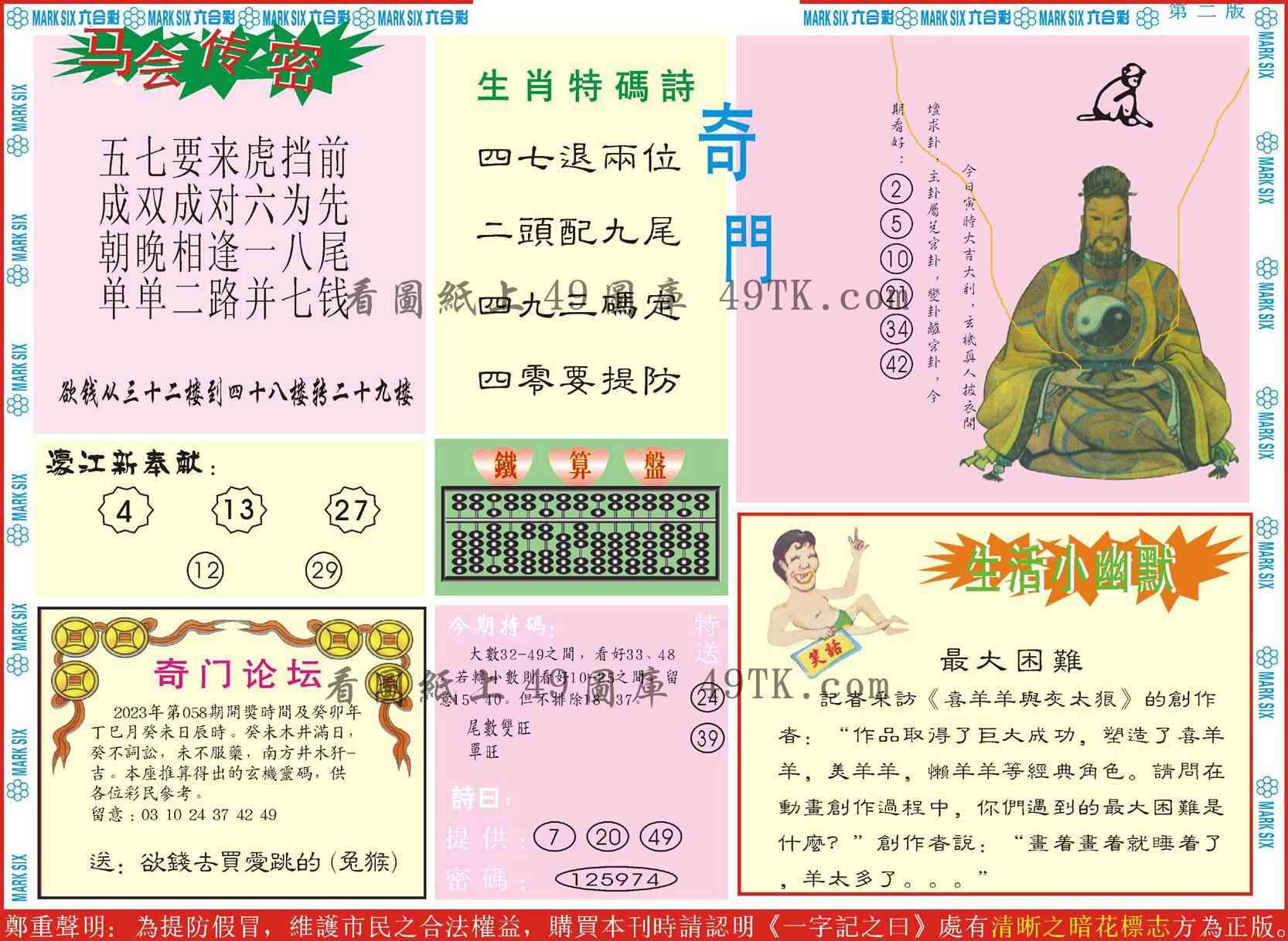 058期新濠江赌经B