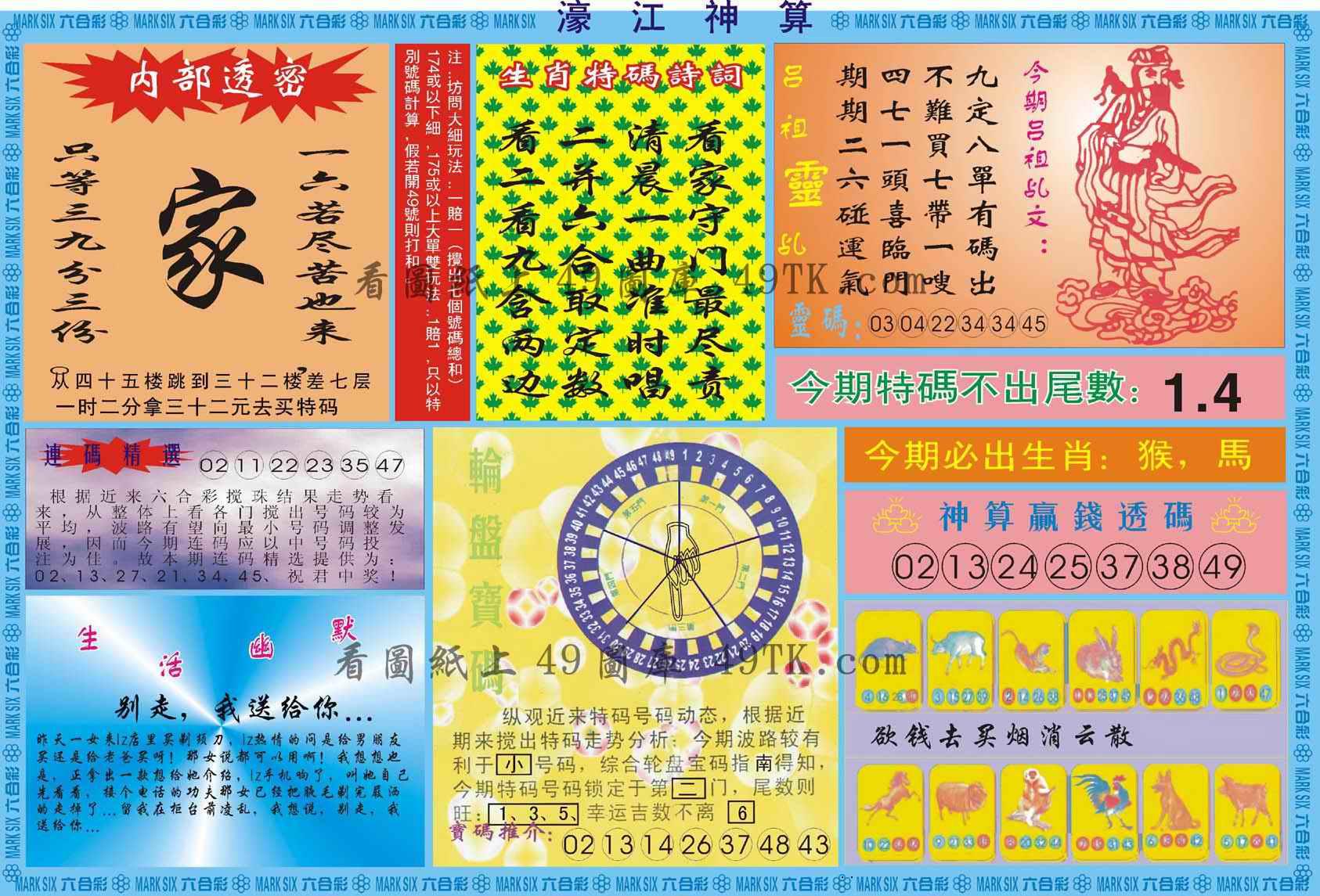 058期濠江神算B