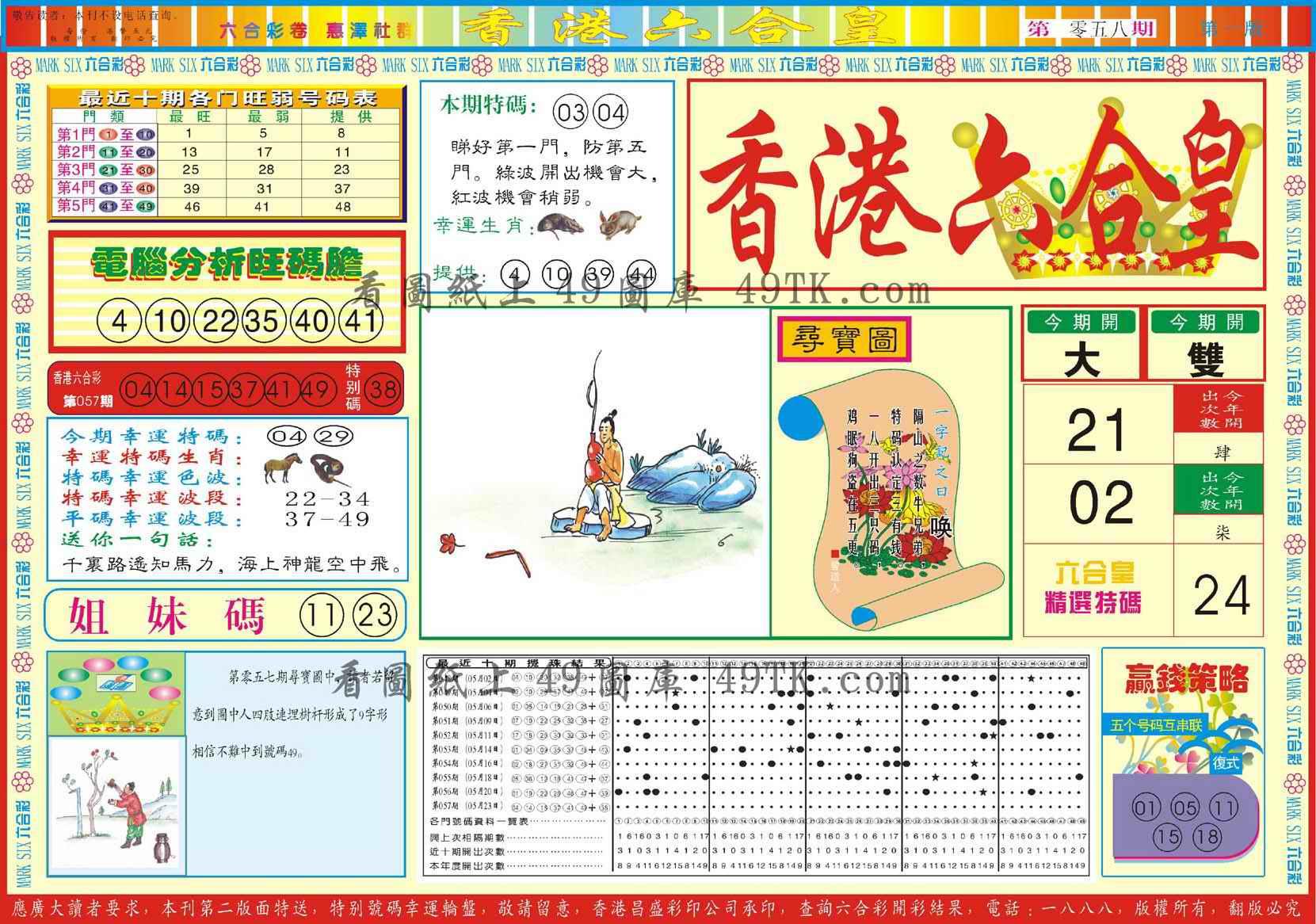 058期香港六合皇A
