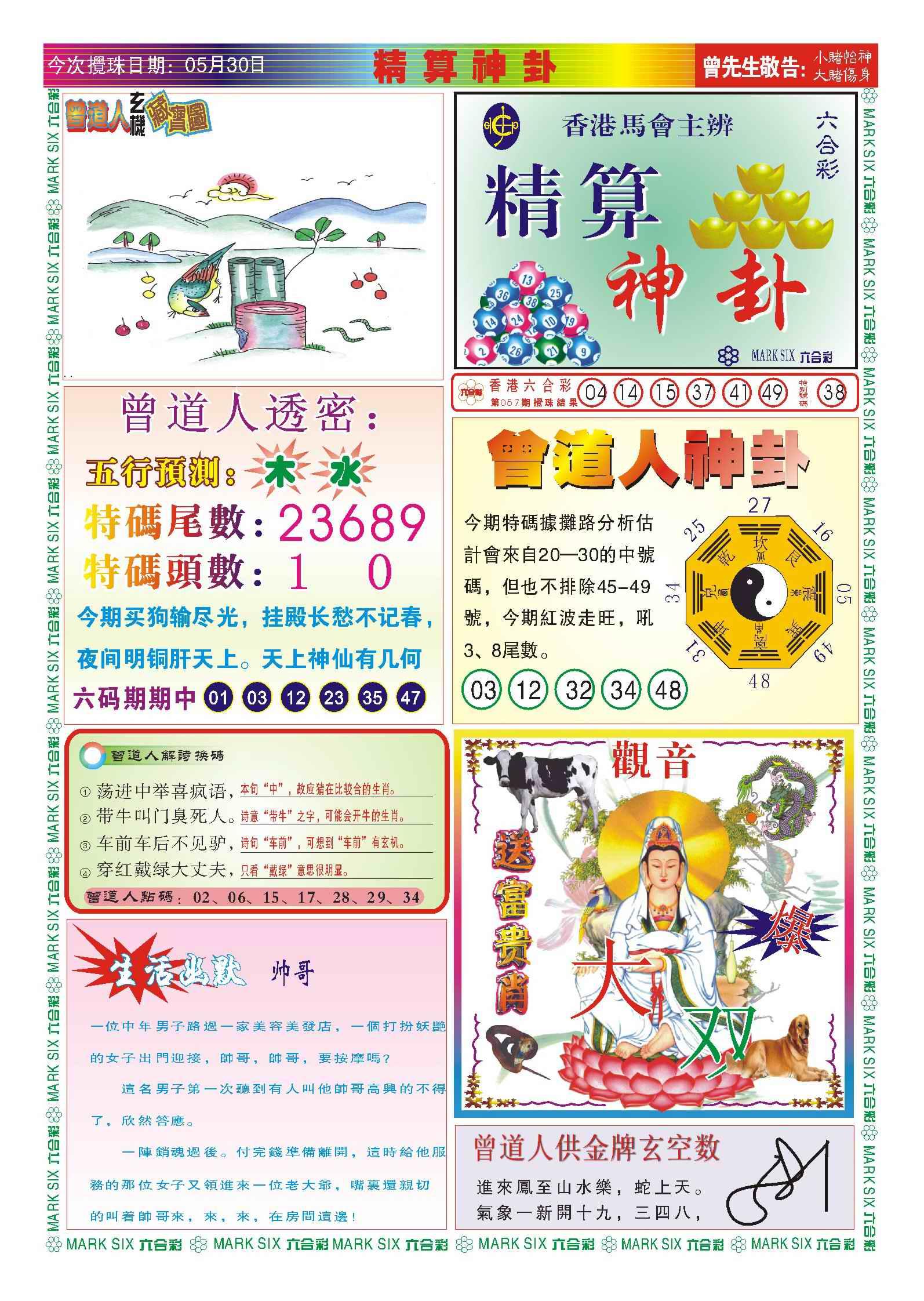 058期118精算神卦(新图)