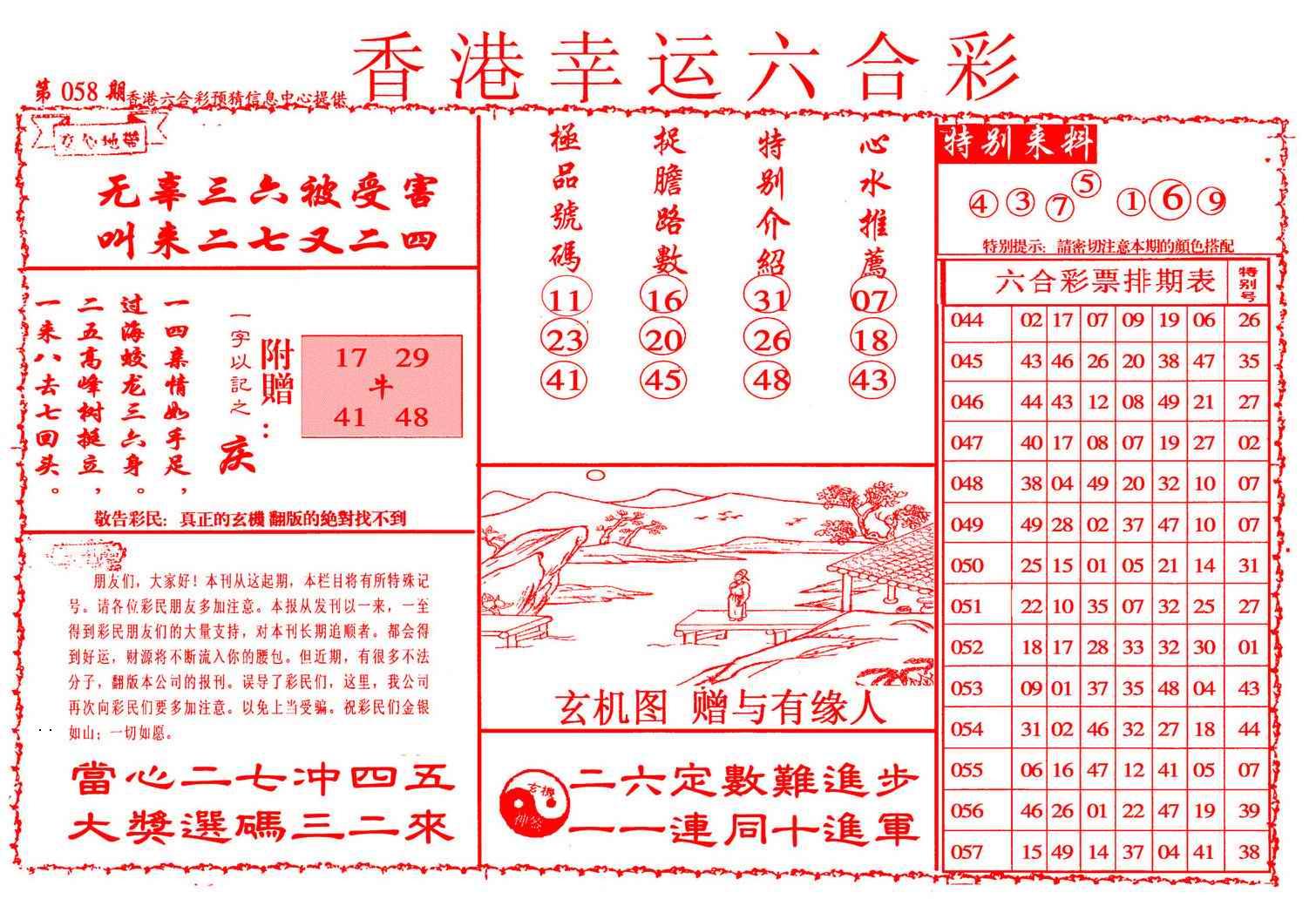 058期幸运六合彩(信封)
