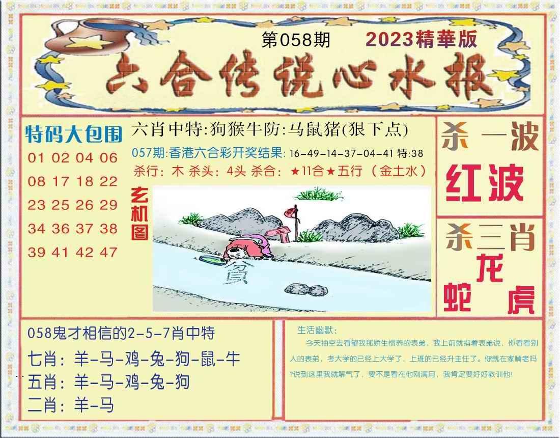 058期六合传说(心水版)