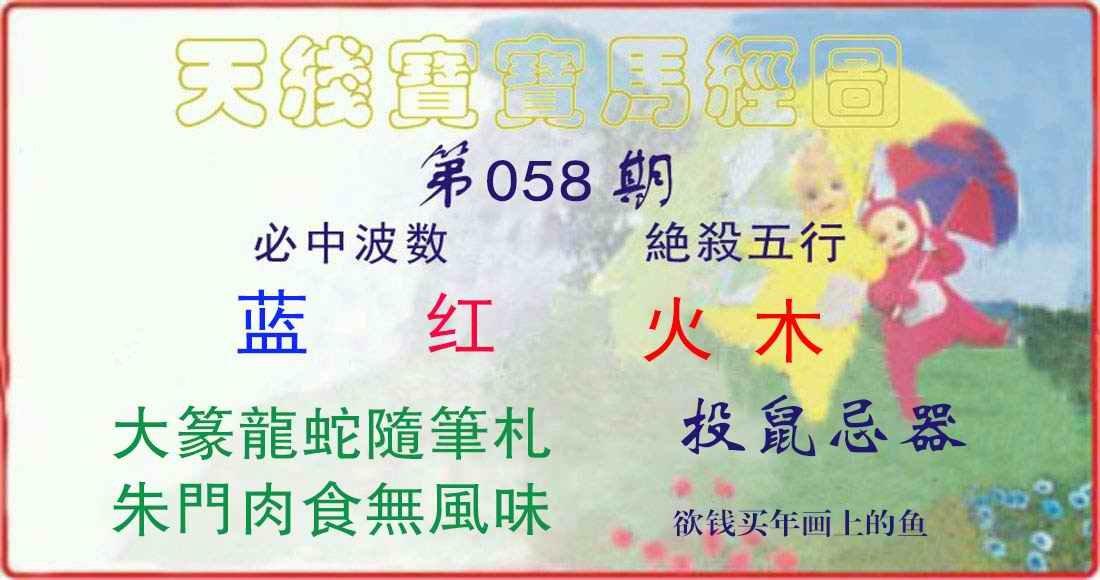 058期天线宝宝马经图