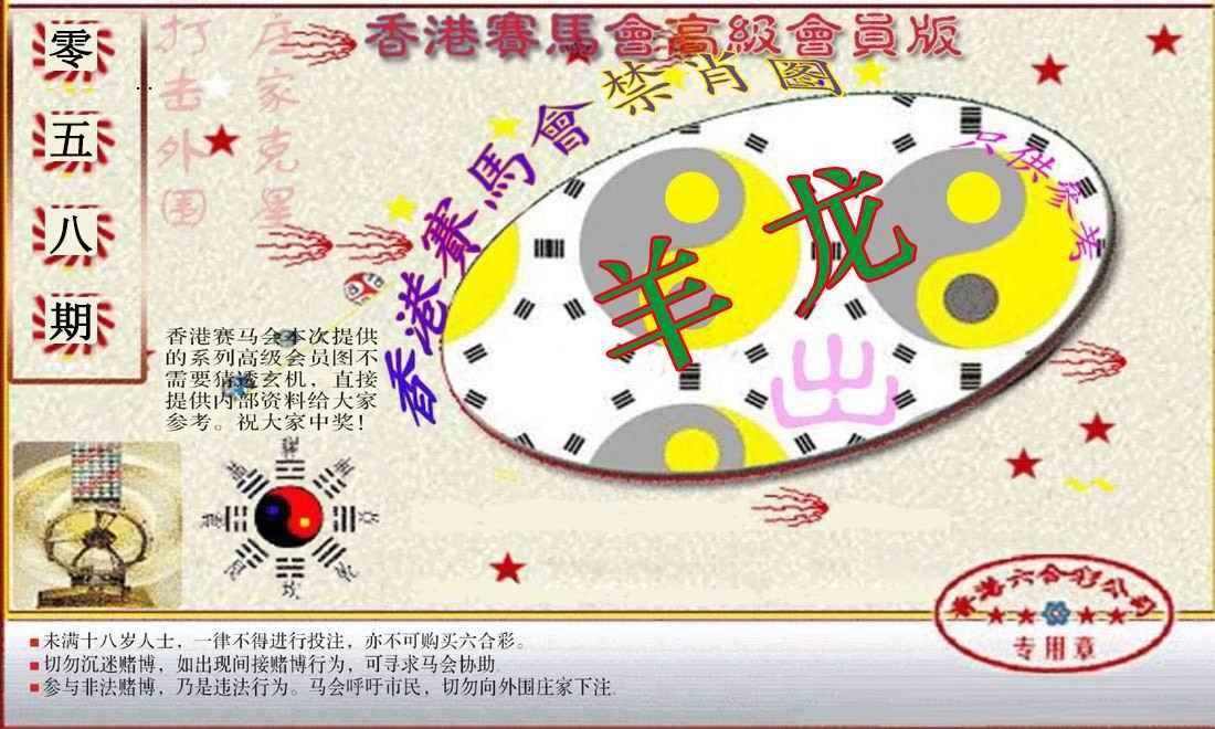058期赛马会高级禁肖图(新)