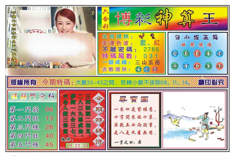 058期博彩神算王(新图)