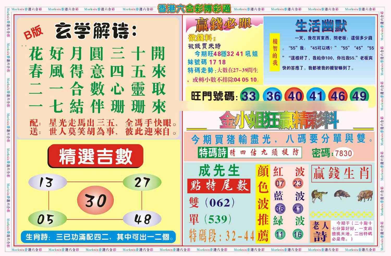 058期博彩通B(新图)