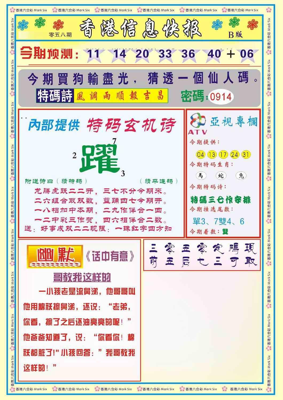 058期香港信息快报B(新)