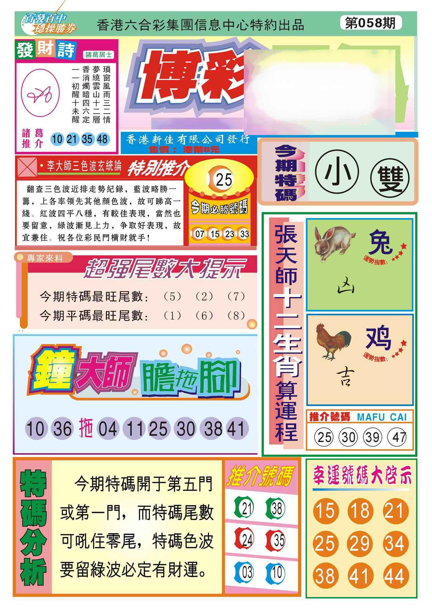058期香港博彩快迅(新图)