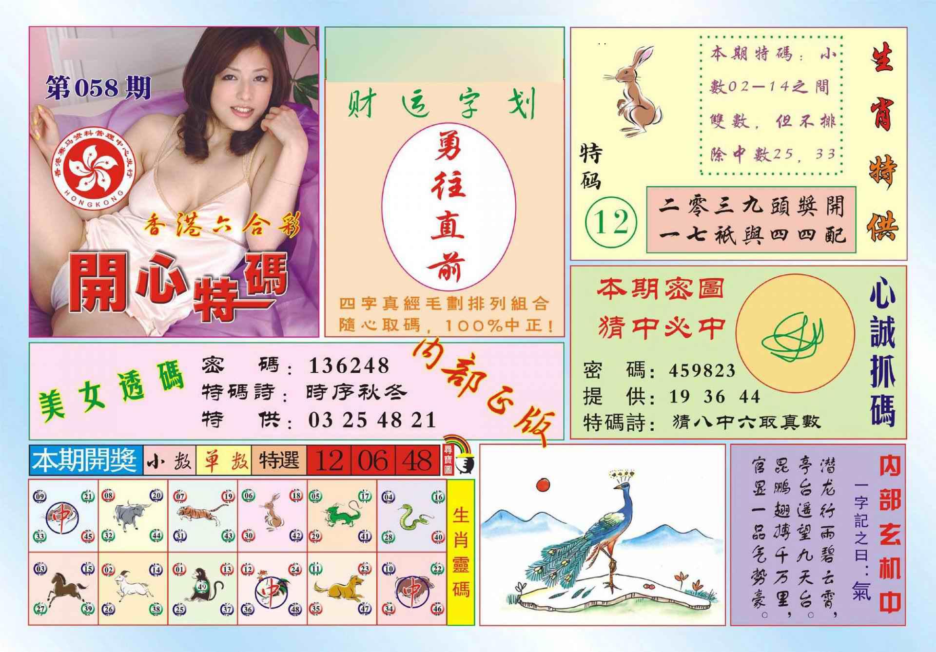 058期香港开心特码(新图)