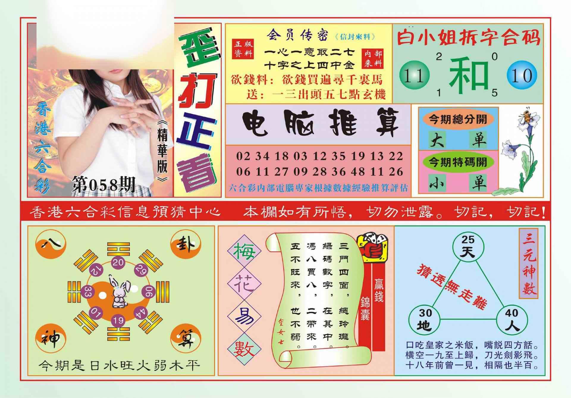 058期香港歪打正着(新图)