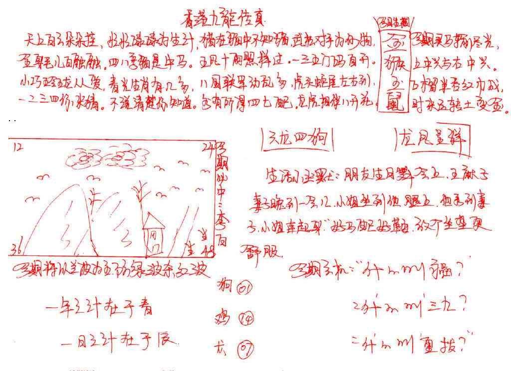 058期九龙传真(手写)