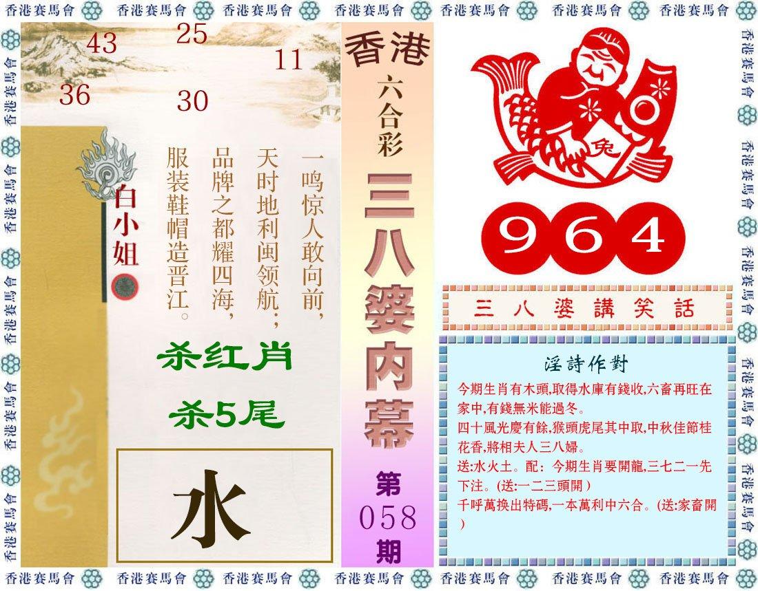 058期三八婆内幕(彩)