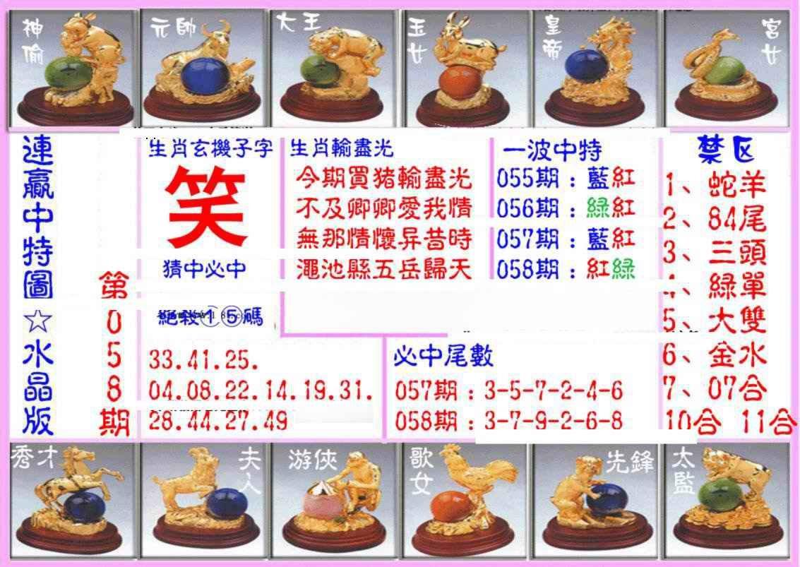 058期连赢中特图(水晶版)