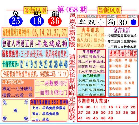 058期二代凤凰报