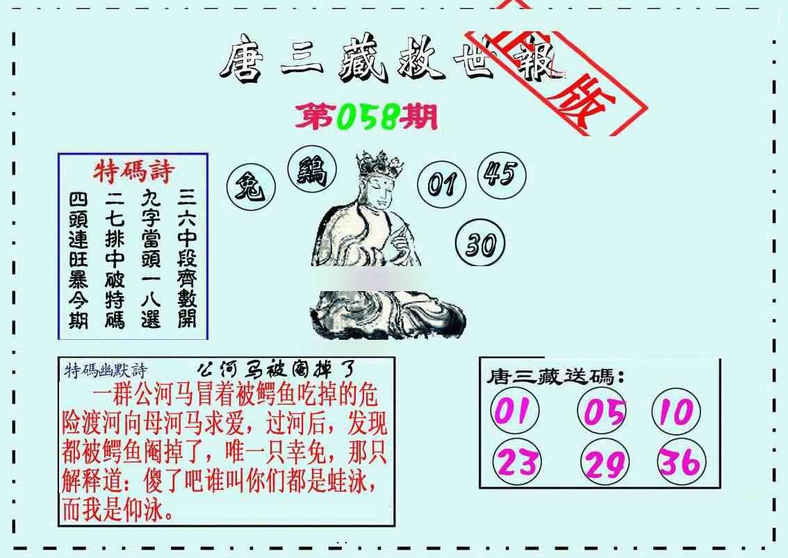 058期唐三藏救世报
