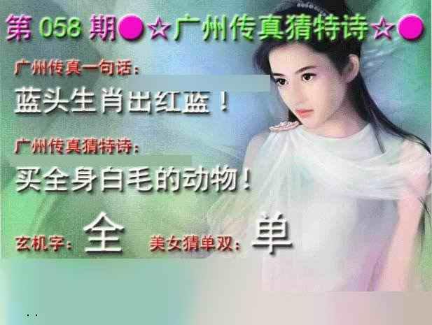 058期广州传真中特诗