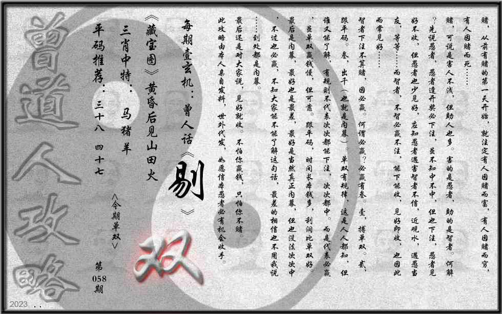 058期曾道人攻略(最老版)