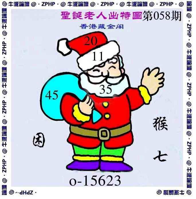 058期牛派圣诞报