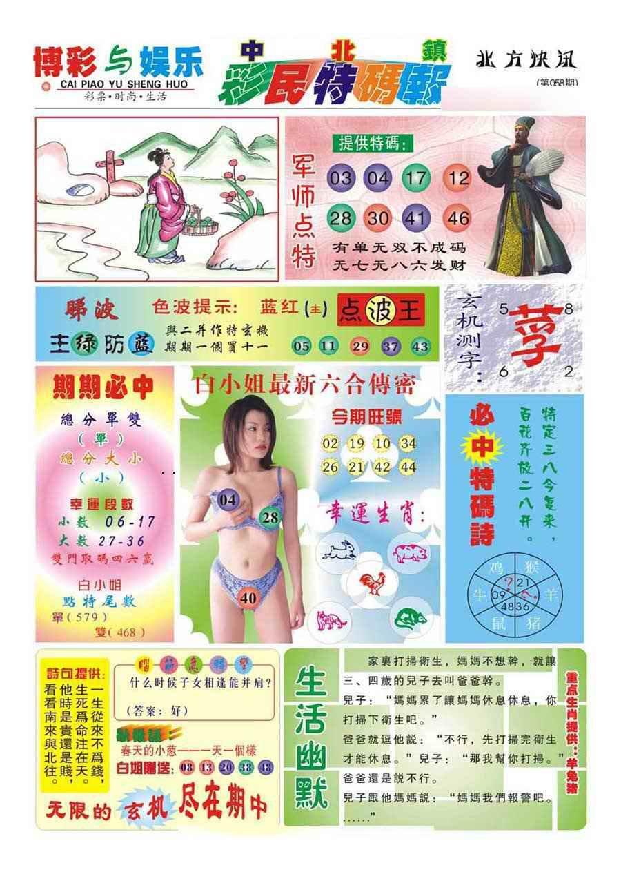 058期中北彩民特码报(新)