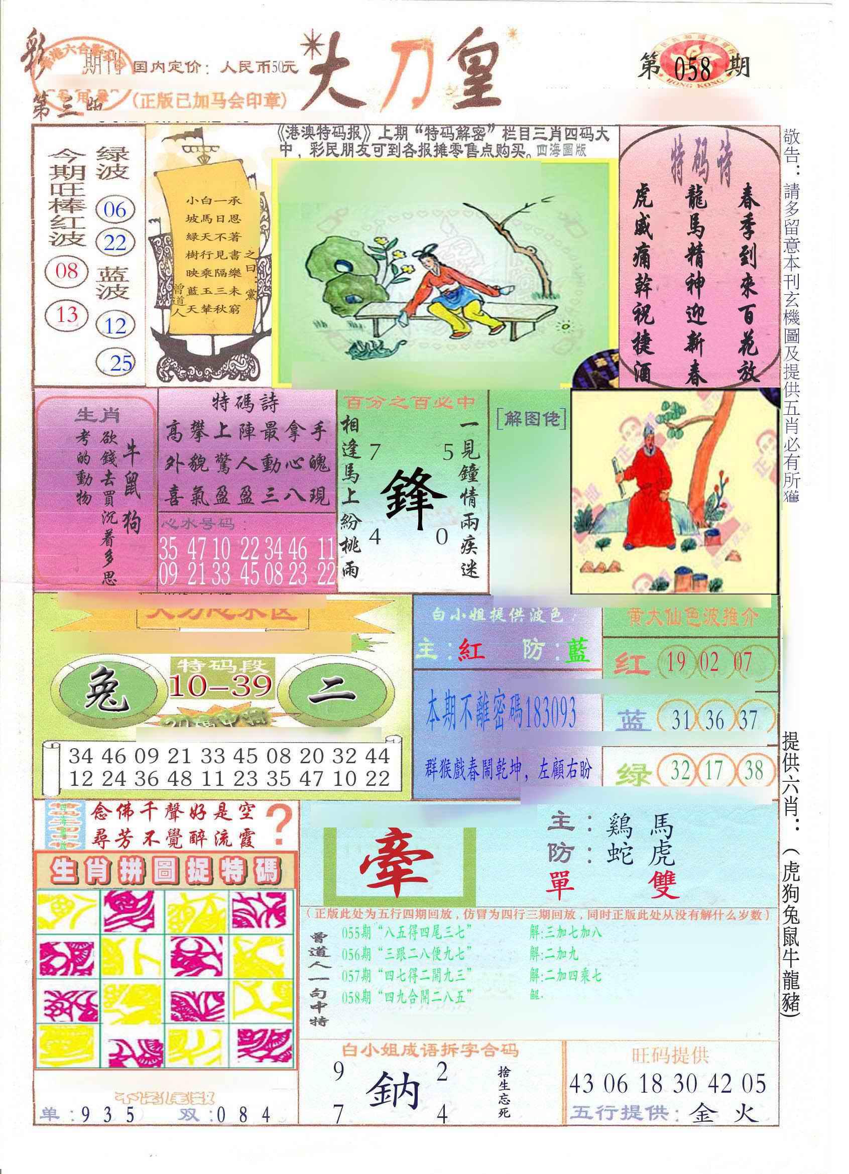 058期大刀皇(新料)