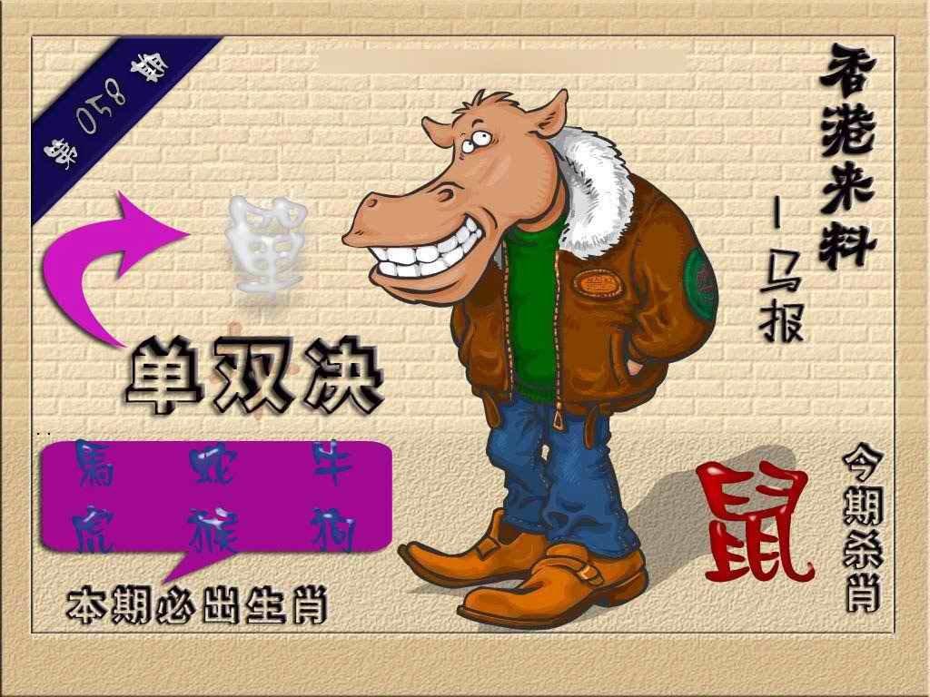 058期(香港来料)马报