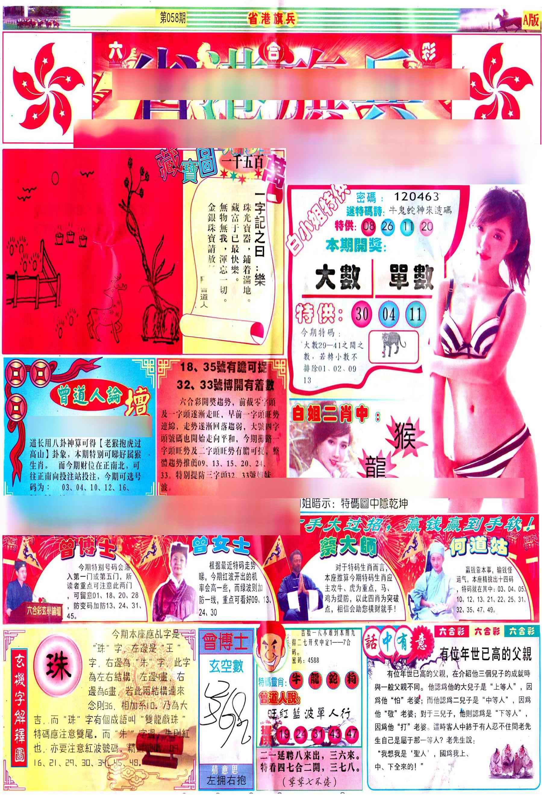 058期彩道A(保证香港版)