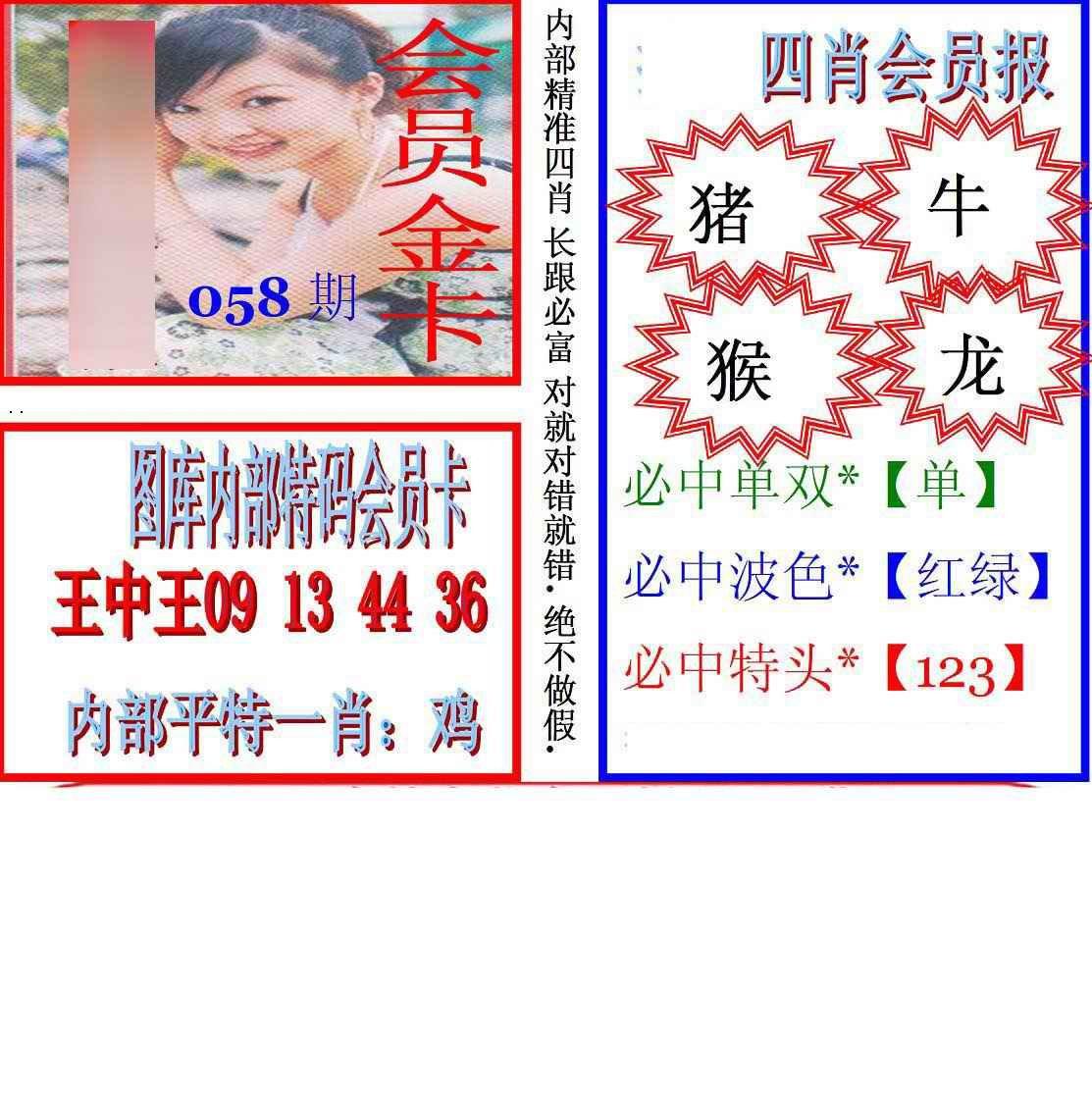 058期马经四肖会员报(新图)
