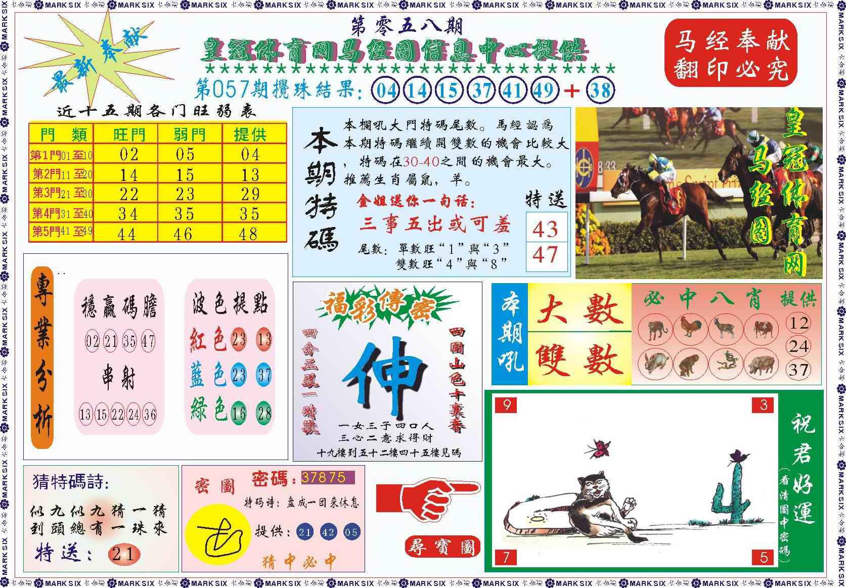 058期皇冠体育网马经图记录