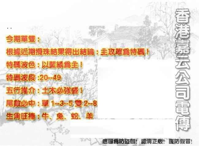 058期香港嘉云公司电传