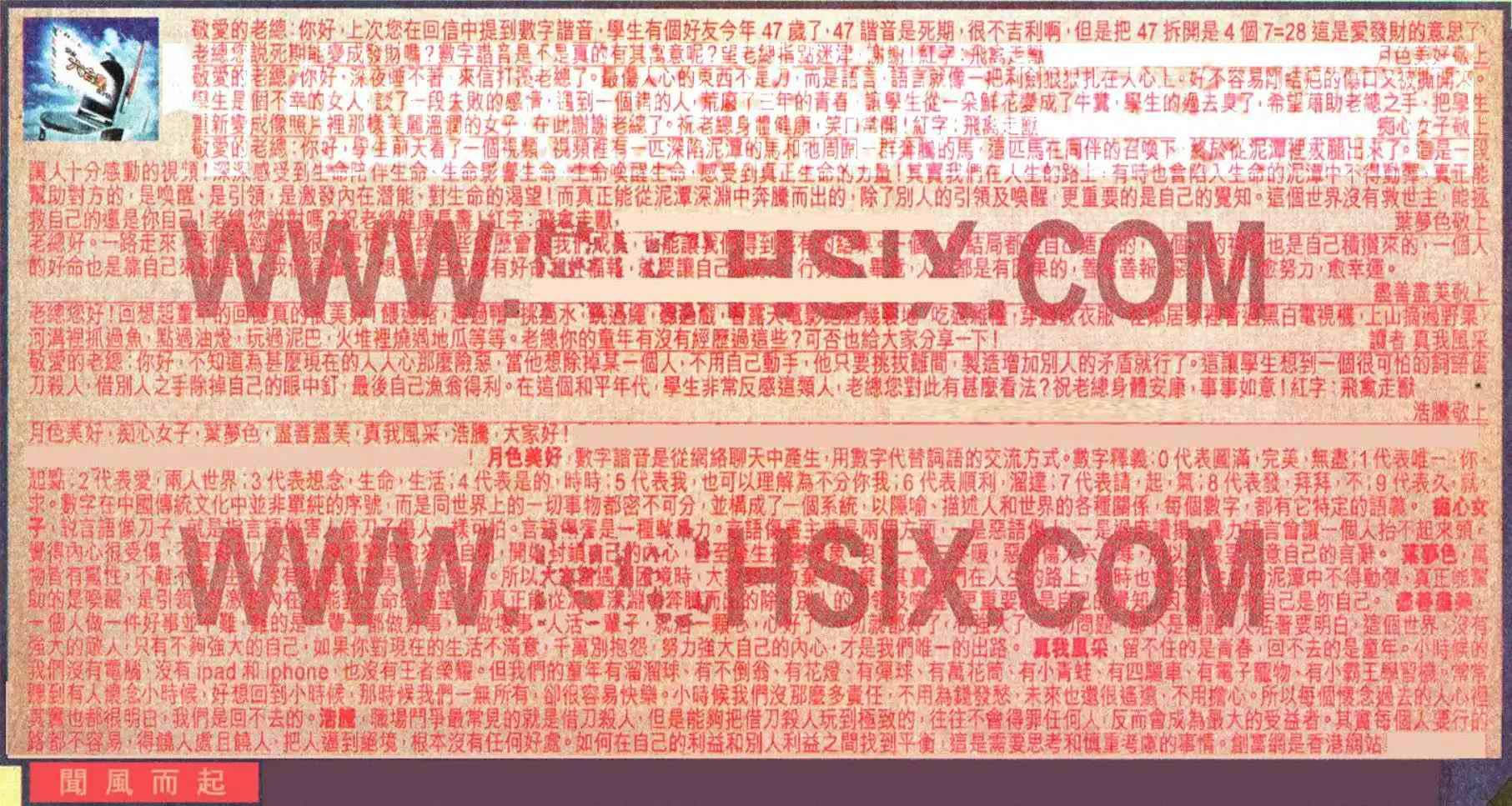 058期六合皇信箱