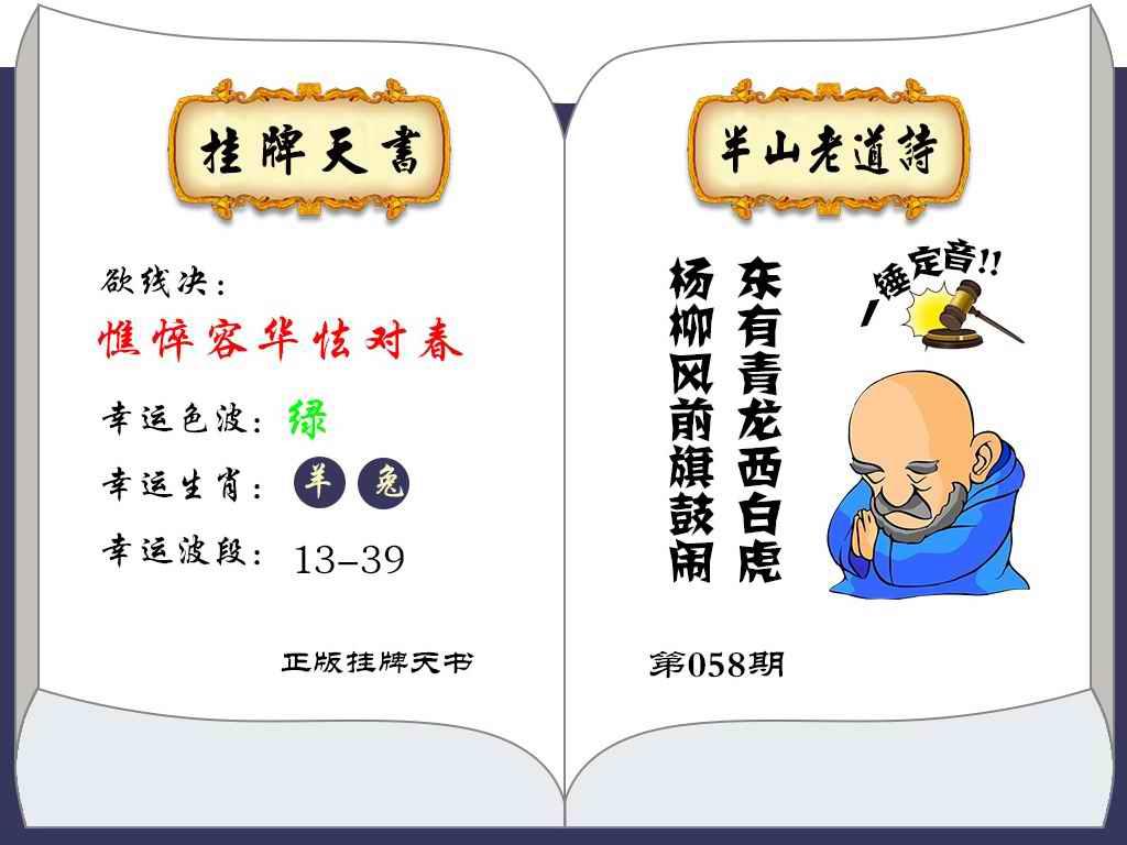 058期挂牌天书(新图)