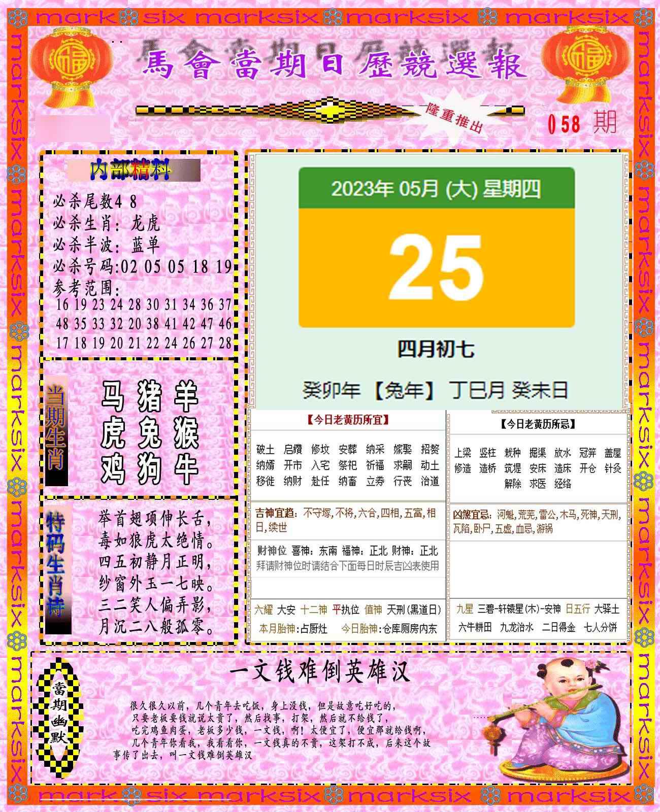 058期日历精选报(彩)