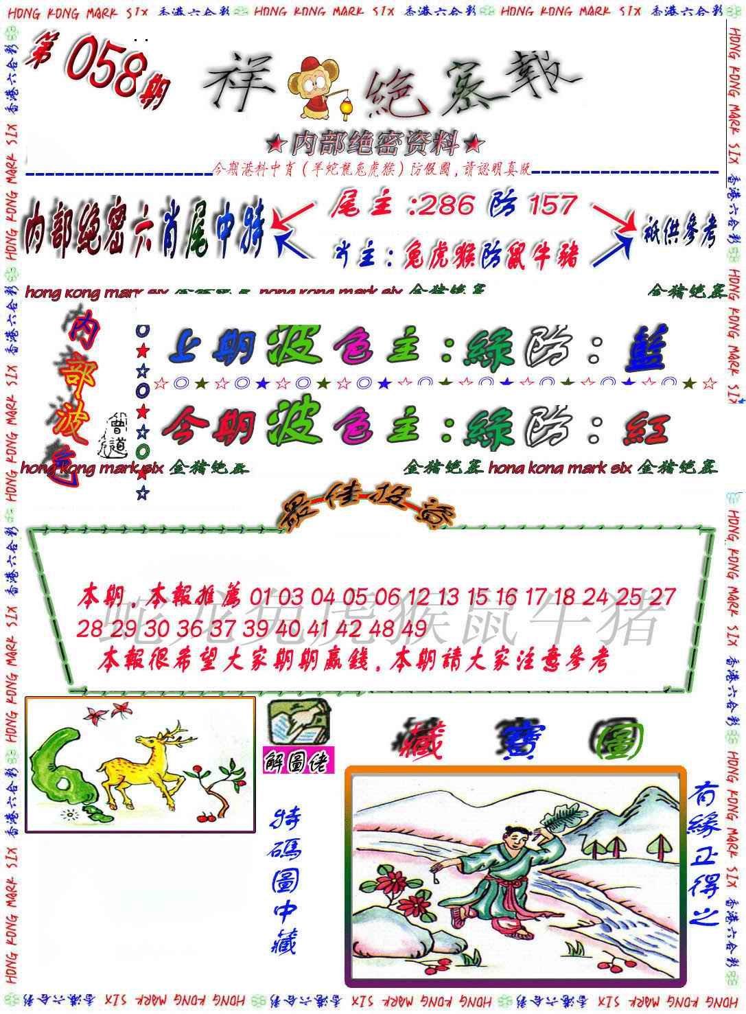 058期金鼠绝密图