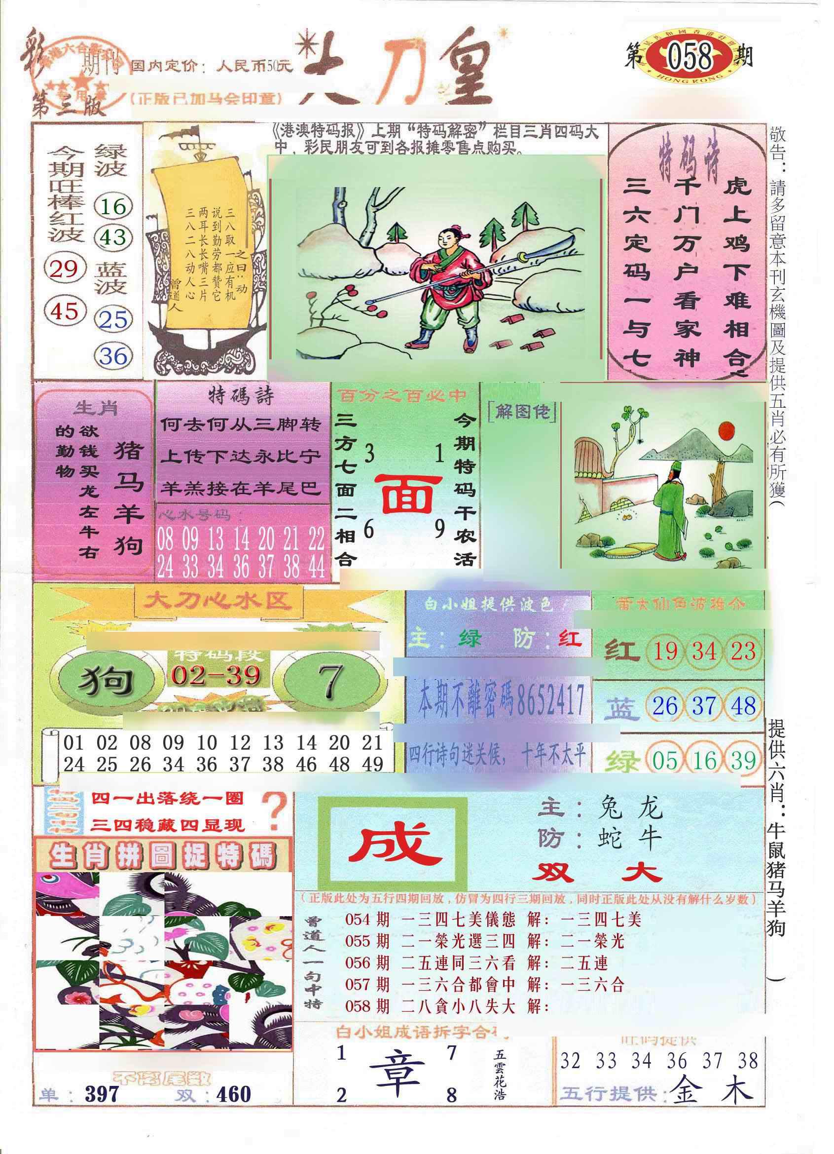 058期大刀皇(彩)