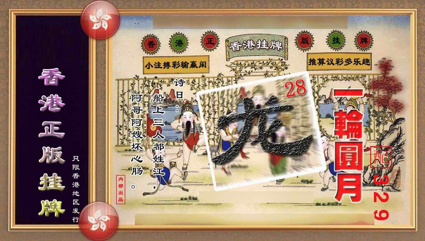 058期香港正版挂牌(另版)