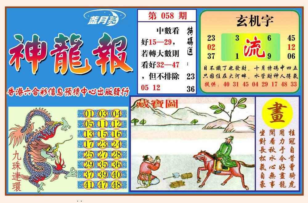 058期神龙报(新图)