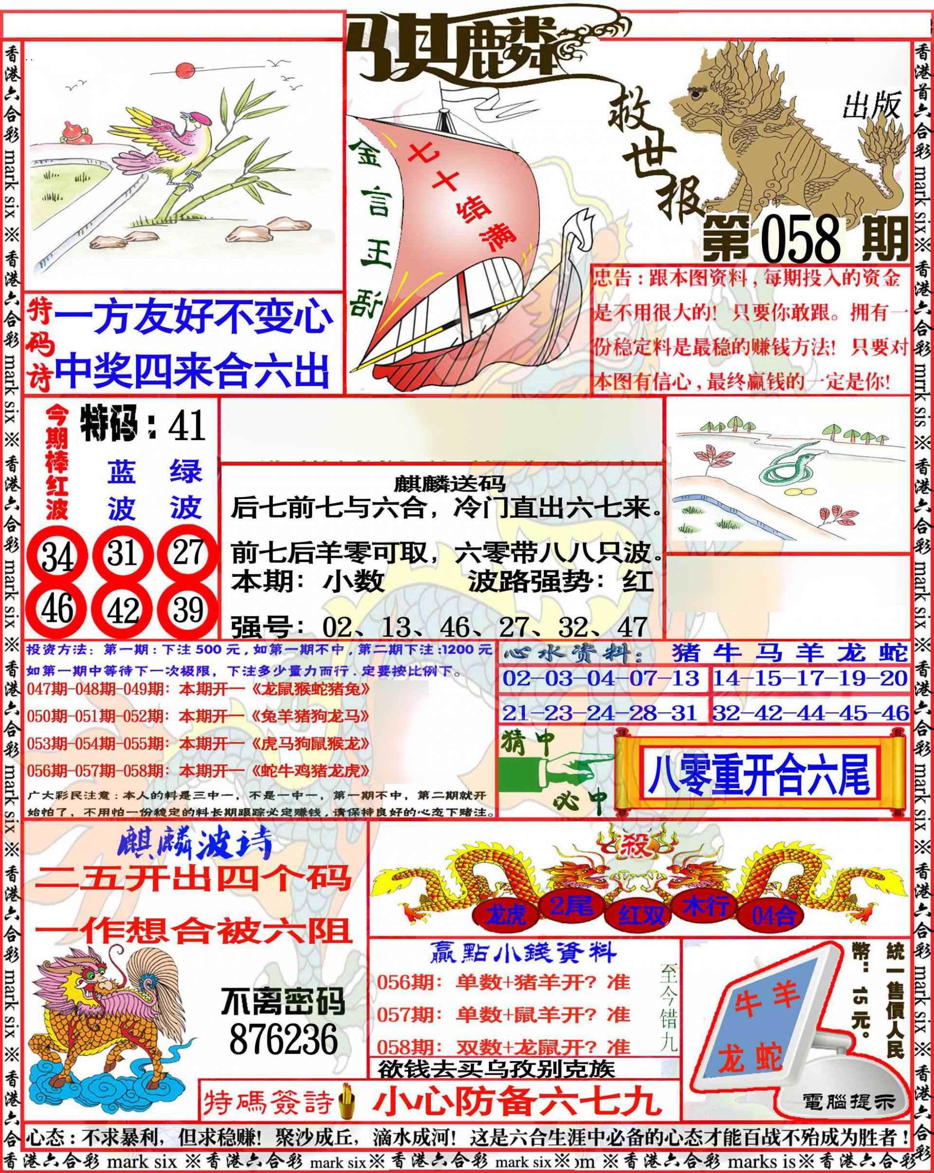 058期麒麟救世报