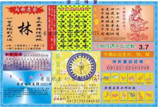 059期濠江神算B